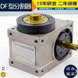 恒准直销80DF凸轮分割器间歇凸轮分度盘15年研发二年保修