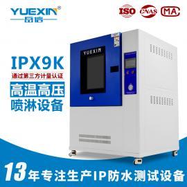 企业主打旗舰【IPX9K】高温强压喷淋雨防水测试设备