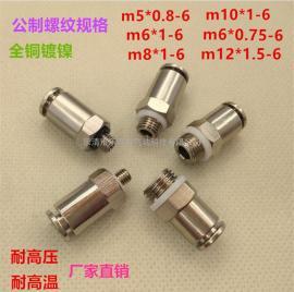 全金属快插公制接头M5 M6 M8 M10 M12转6mm