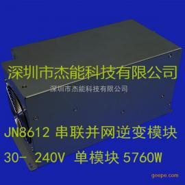JN8612串联并网逆变模块30- 240V 单模块5760W