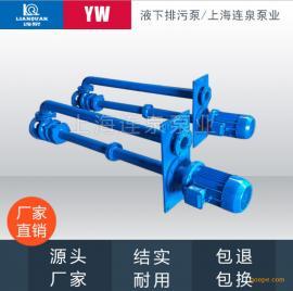 连泉现货 不锈钢YW液下排污泵 YW32-12-15-1.1单管、双管液下泵