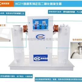 通化市医院污水消毒设备推荐--二氧化氯发生器