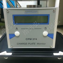 供应德国进口CPM374离子风机测试仪/离子风机衰减仪
