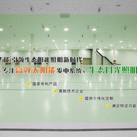 中英华能光导照明系统精工品质,开启25年省电省钱模式