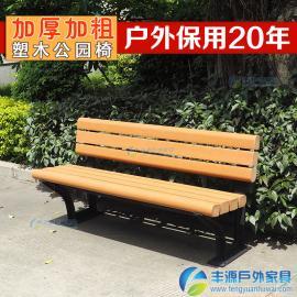 塑木防腐户外长椅厂家