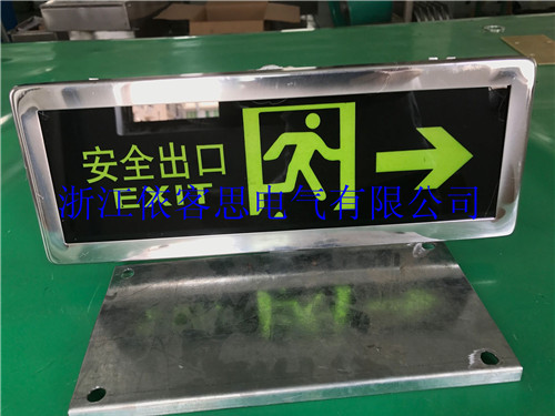 不锈钢防爆LED安全出口标志灯
