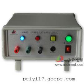上海佩亿防触电及接触顺序试验仪KS-86