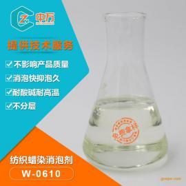 中万消泡剂 现货库存 纺织蜡染消泡剂 耐酸碱