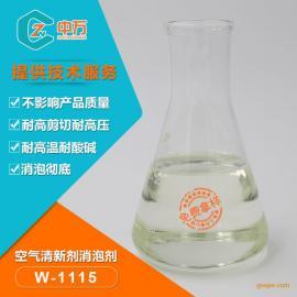 中万消泡剂 库存现货 空气清新剂消泡剂 添加量少