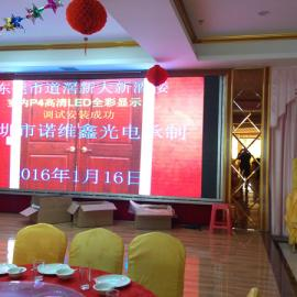 厚街镇酒店安装十五个平方P4全彩LED大屏价格
