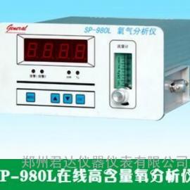 在线高含量氧分析仪 SP-980L/CY688L
