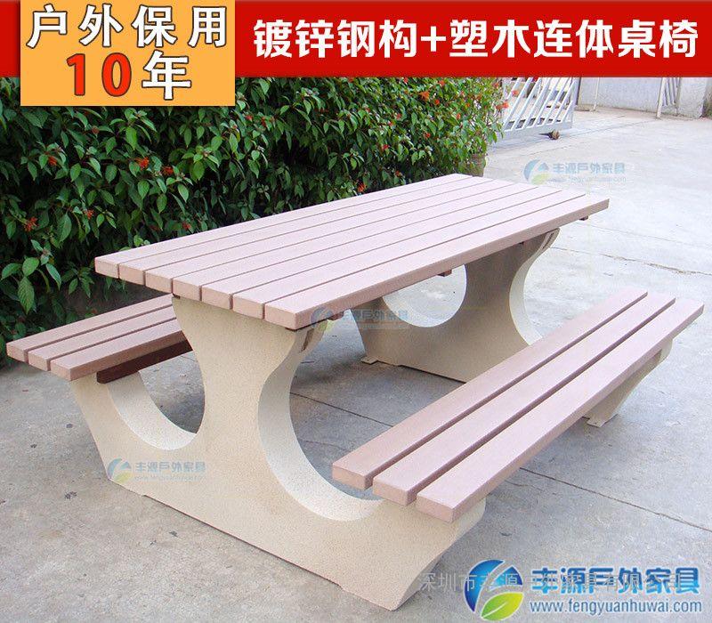 长隆户外桌椅