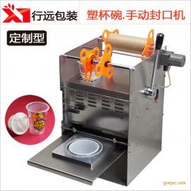 行远包装 手压机一次性塑料碗封口机 圆碗 夫妻肺片封碗机