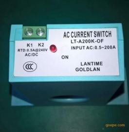 供应LT-A200K-OF交流常开不可调型电流感应开关 电流互感器开关