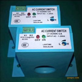 供应LT-A200K-OA交流常开不可调型电流感应开关 电流互感器开关