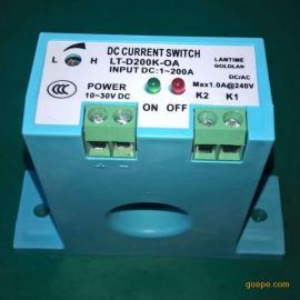 供应直流感应开关 电流开关量传感器互感器LT-D200K-OA