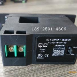 供应交流电流变送器0-5V输出 电流隔离感应互感器 FCS2151-SP-5V