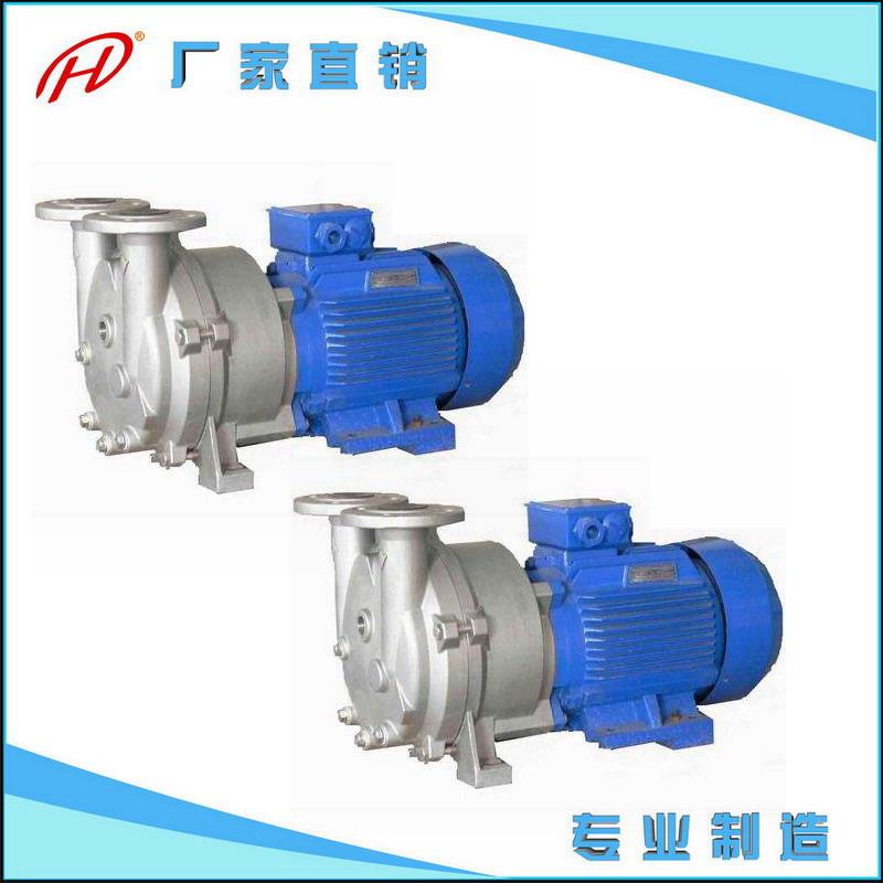 不锈钢水环式真空泵304不锈钢真空泵真空循环泵