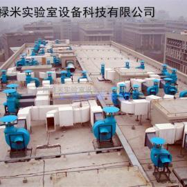 实验室通风系统就找广州禄米 经验丰富值得信赖