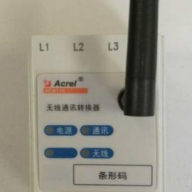 厂家直销安科瑞AEW110无线通讯转换器