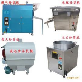 临沂燃气型炒货机、电热型炒货机、燃煤型炒货机-多款选择