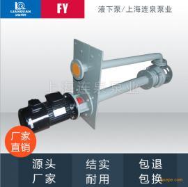 连泉 立式耐腐蚀泵立式不锈钢液下泵立式耐酸碱化工泵25FY-25