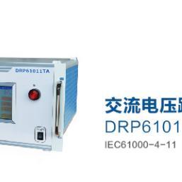 周波跌落发生器DRP61011TA
