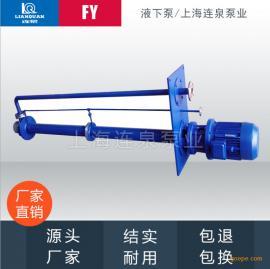 上海连泉现货耐腐蚀泵高温液下泵不锈钢液下泵立式液下泵 65FY-35