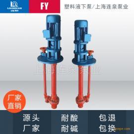 上海连泉现货耐腐蚀泵高温液下泵不锈钢液下泵立式液下泵 50FY-35