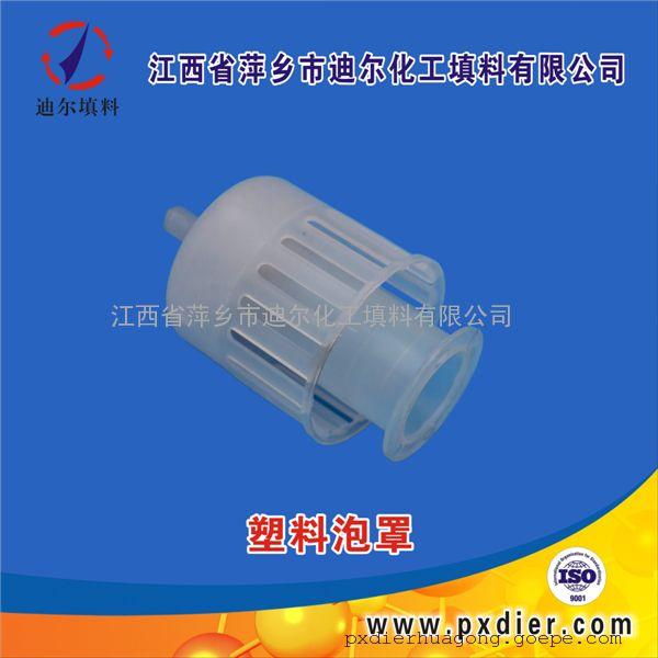 迪尔填料DN150泡罩PP泡罩PVC泡罩塑料泡罩