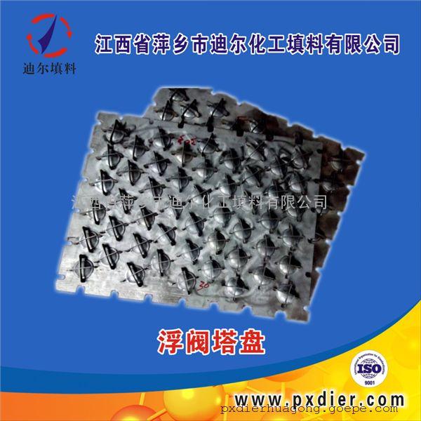 高效率板式塔泡罩塔板浮阀塔板设计生产厂家