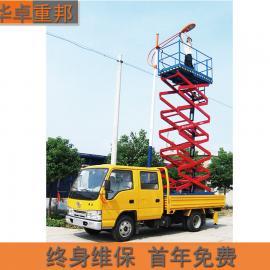 【华卓重邦】车载式剪叉升降机 移动高空作业平台 移动式升降机