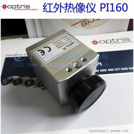 德国optris欧普士PI160在线式红外热像仪120hz