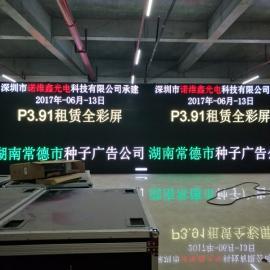 演出租�U用LED彩色屏幕P3.91型�定做�r格