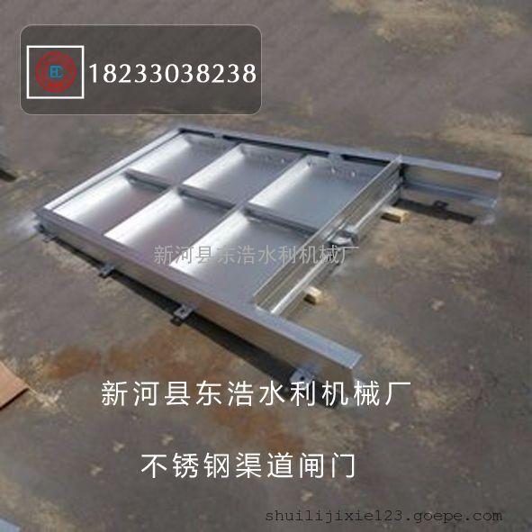 不锈钢闸门价格 渠道不锈钢闸门 定轮不锈钢闸门 型号齐全