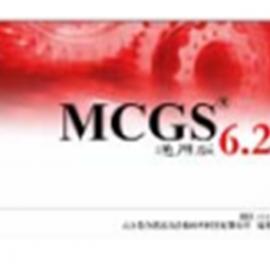 北京昆仑通态MCGS通用版 组态软件