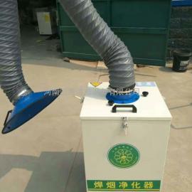 河南郑州,移动式单臂焊烟净化器