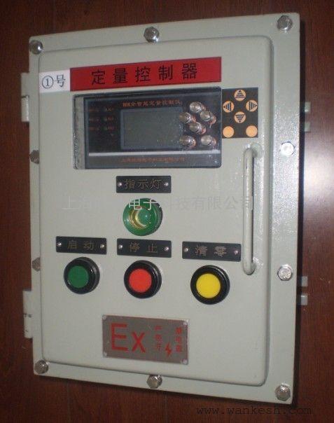批发防爆定量控制器