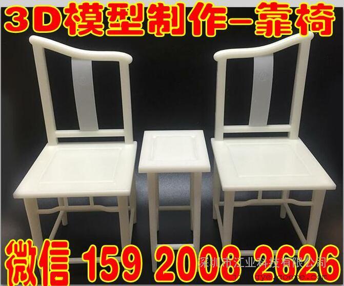 广州手板3D打印、广州模型手板3D打印、手板制作