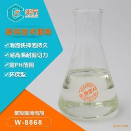 中万消泡剂 厂家直销 聚羧酸消泡剂 适用于高流态