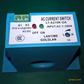 上下限的开合开型电流感应开关LT-A210K-OA