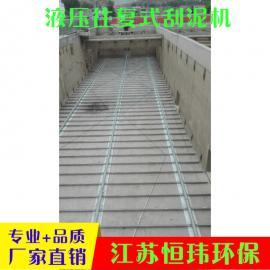 【江苏恒玮】专业生产刮泥机、液压往复式刮泥机 、水下刮泥机厂�