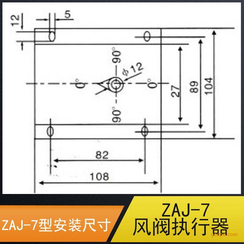 zaj-7风阀电动执行器 ac 220v电动风阀执行器