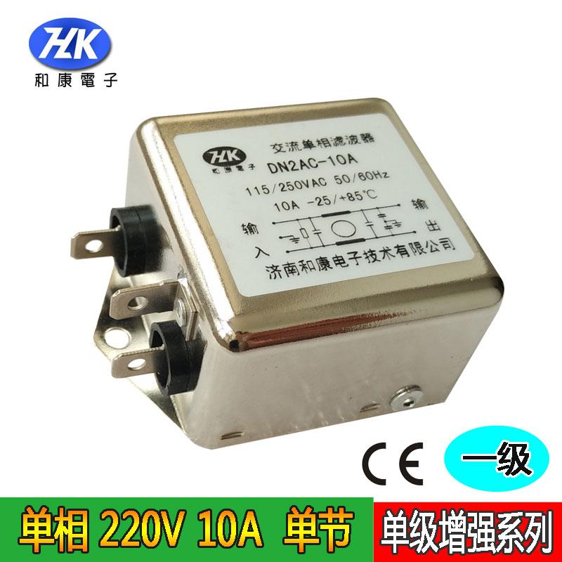 单相单节一级电源滤波器10A选和康电子厂家质保效果好