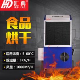 食品厂专用烘干设备高温除湿机汇典高温烘干机海产品烘干机