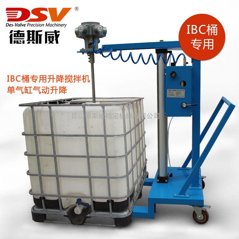 吨桶多功能气动搅拌机/拉缸用气动搅拌机/栈板用搅拌机