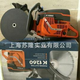 富世华K1260切割机 富世华K1250混凝土切割锯