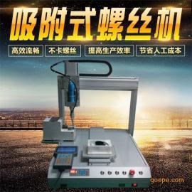 设备原理生产厂家价格深圳自动锁螺丝机制造商供应批发定制
