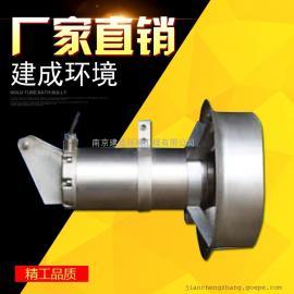 河北潜水搅拌机 潜水搅拌机厂家 南京建成直销