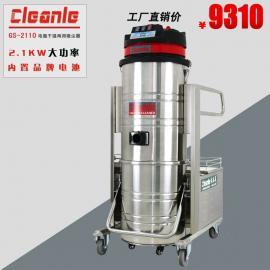 洁乐美GS-2110电瓶式大功率型100L大容量无线式充电工业型吸尘器